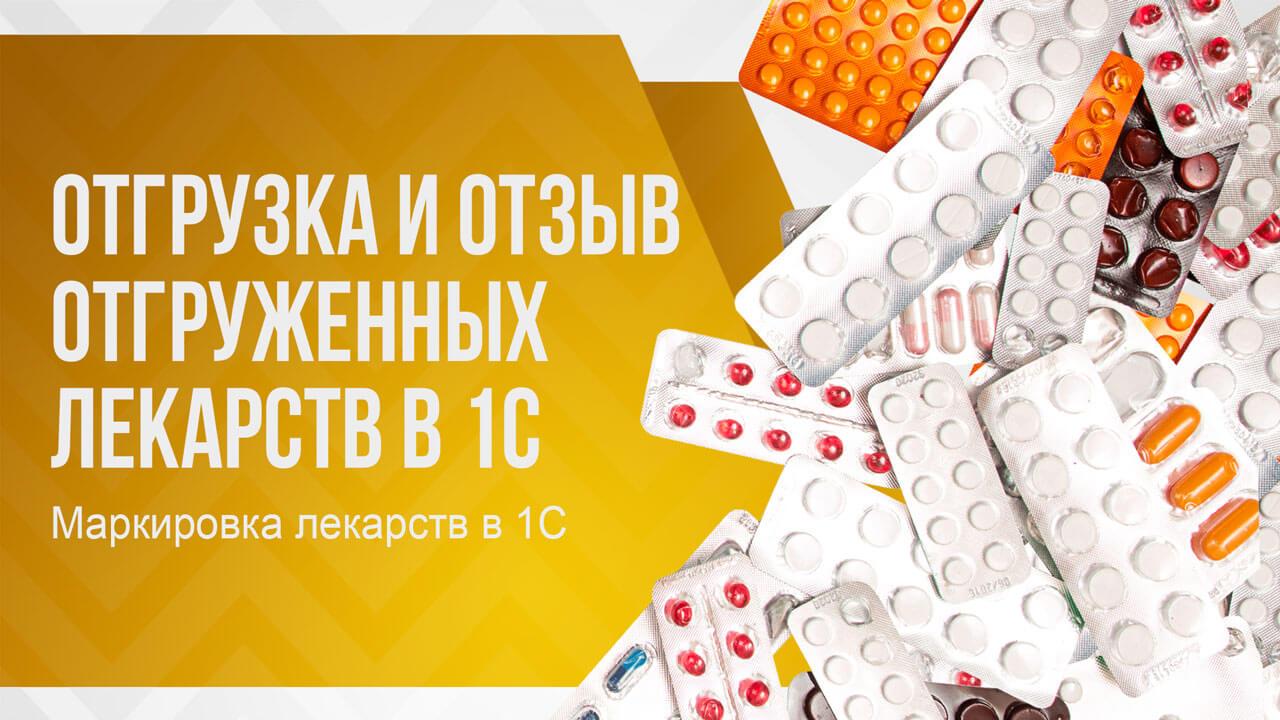 Отгрузка и отзыв отгруженных лекарств в 1С с дополнением «АйТи План: Маркировка лекарственных препаратов»