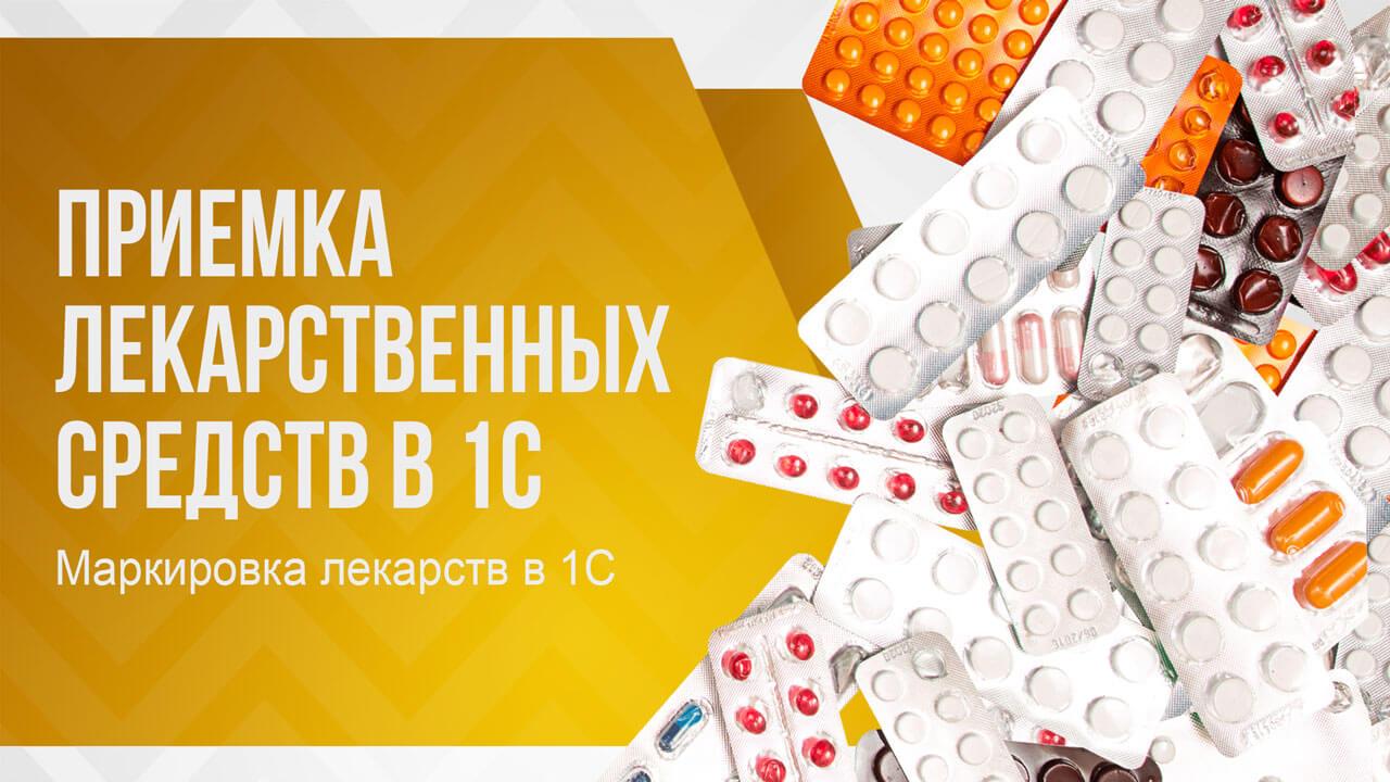 Приемка лекарственных средств в 1С