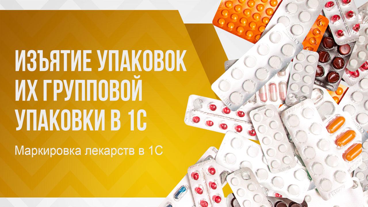 Изъятие упаковок их групповой упаковки в 1С с дополнением «АйТи План: Маркировка лекарственных препаратов»