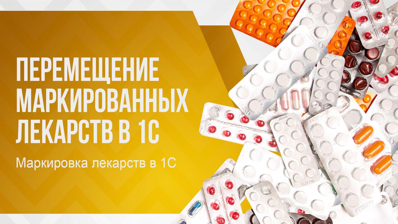 Перемещение маркированных лекарств между местами деятельности в 1С с дополнением «АйТи План: Маркировка лекарственных препаратов»