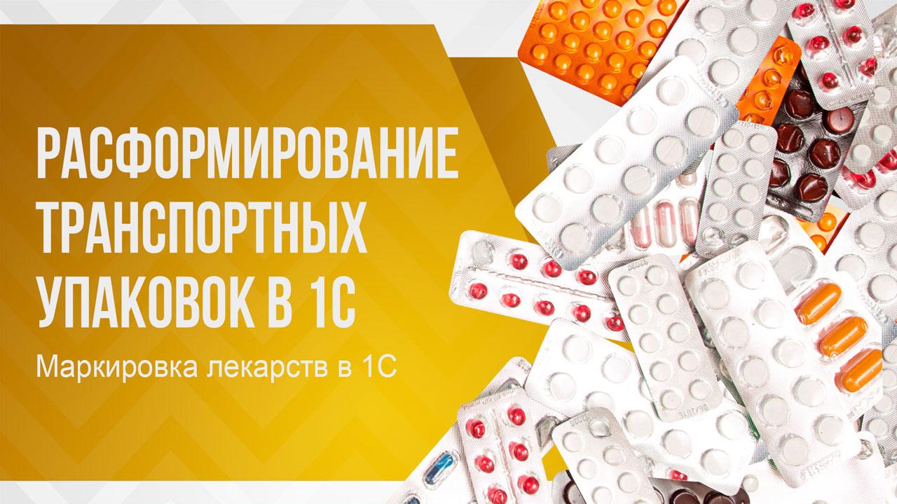 Расформирование транспортных упаковок в 1С с дополнением «АйТи План: Маркировка лекарственных препаратов»