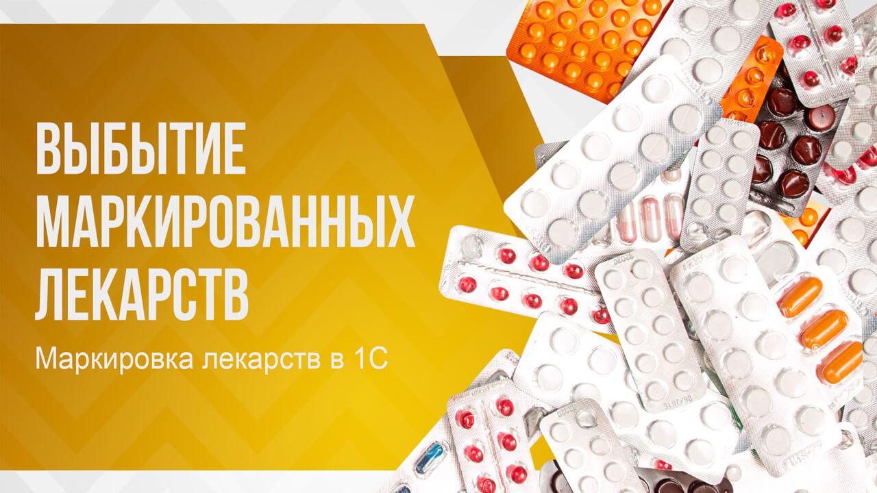 Выбытие маркированных лекарственных препаратов