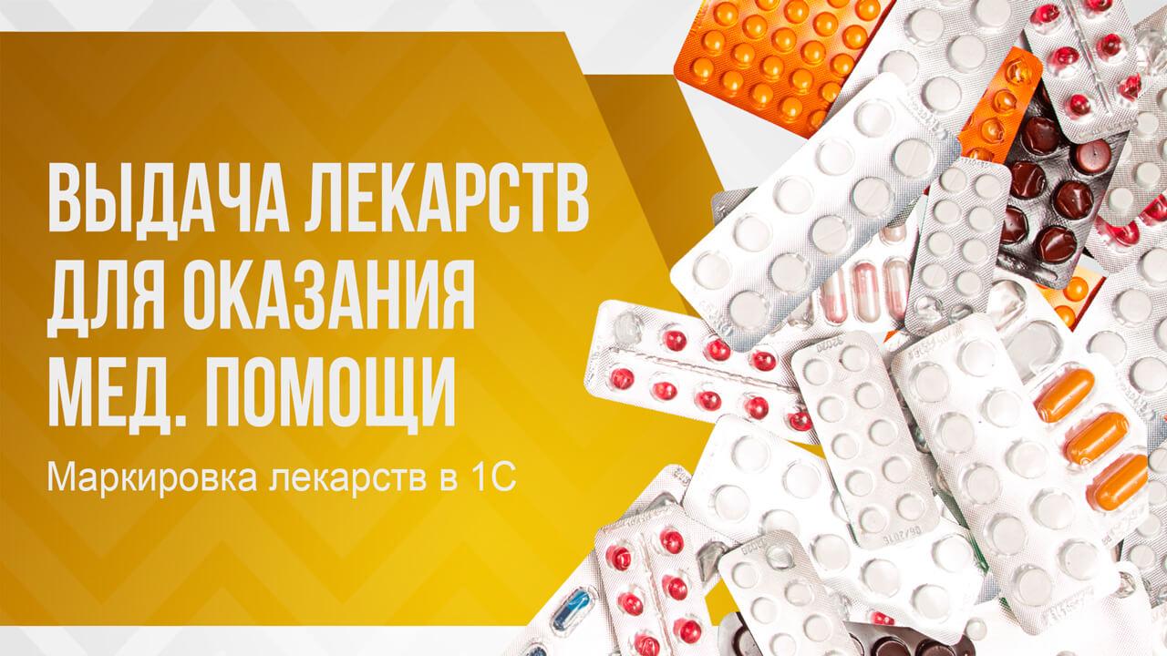 Выдача лекарственных препаратов для оказания медицинской помощи