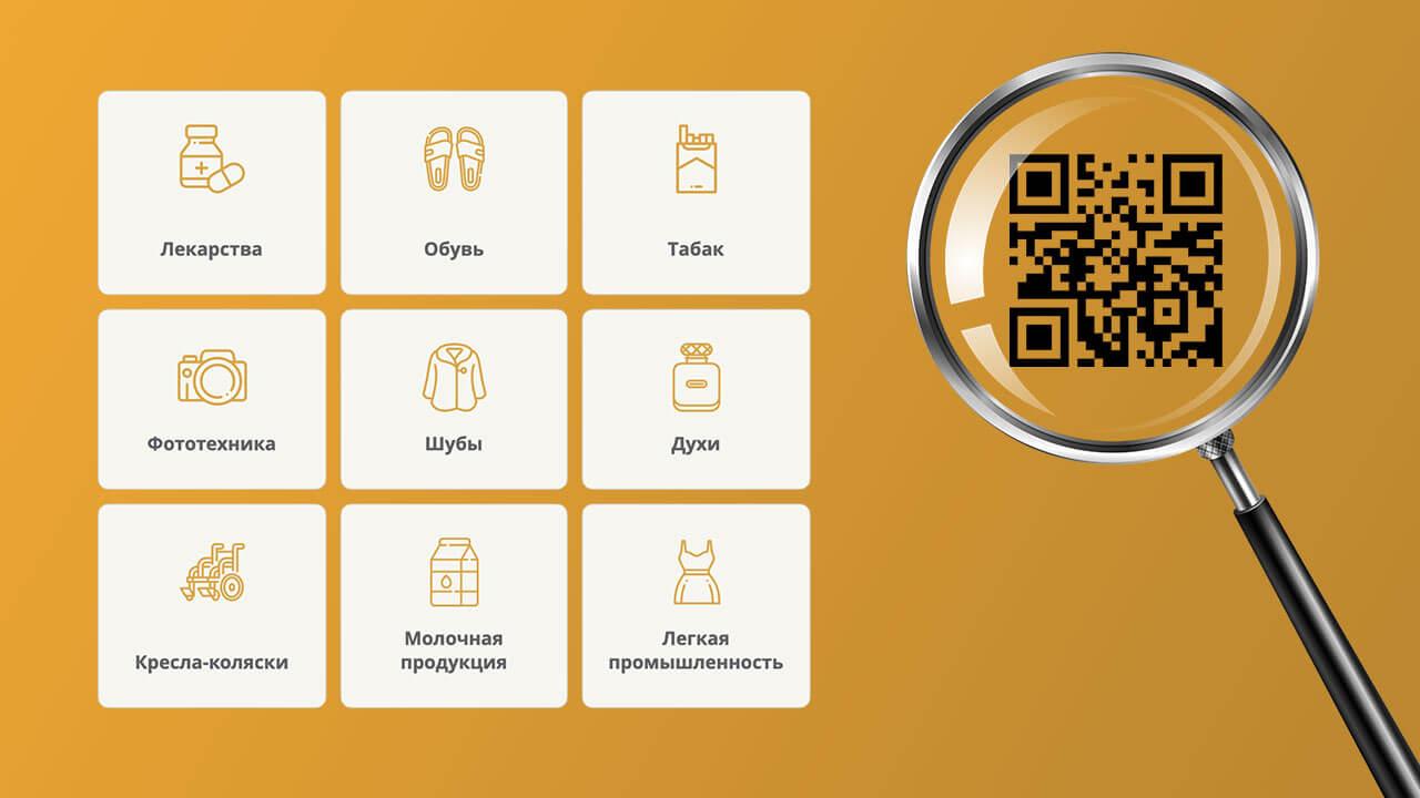 Китайский бизнес интегрируется в систему маркировки «Честный знак»