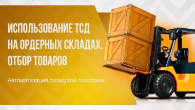 Использование ТСД на ордерных складах. Отбор товаров