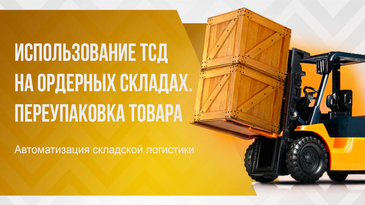 Использование ТСД на ордерных складах. Переупаковка товара