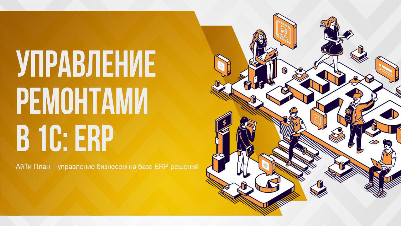 Управление ремонтами в 1С: ERP (ТОиР)