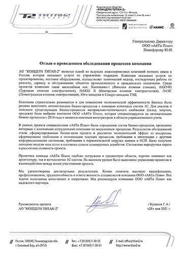 АО «КОНЦЕРН ТИТАН 2»